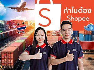Shopee-Thai-Lan